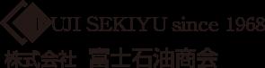 株式会社富士石油商会